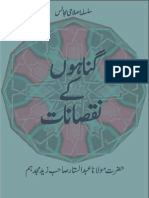 Gunahon Kay Nuqsanaat by Sheikh Abdus Sattar