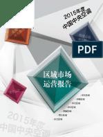 Chinese CAC Marekt Report