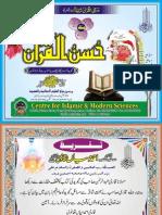 Husnul Quran by Molana Qari Abdur Rahman