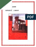 王春旋-OK.pdf