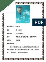 区琬琪.pdf