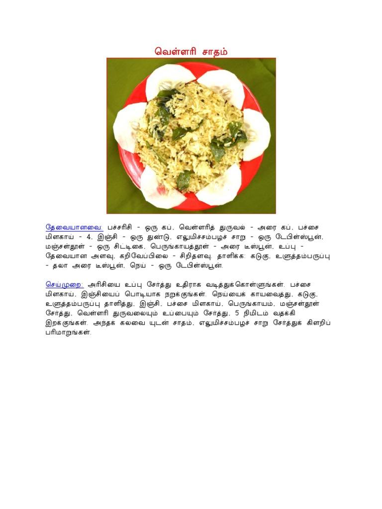 Tamil samayal 20 variety rice forumfinder Images