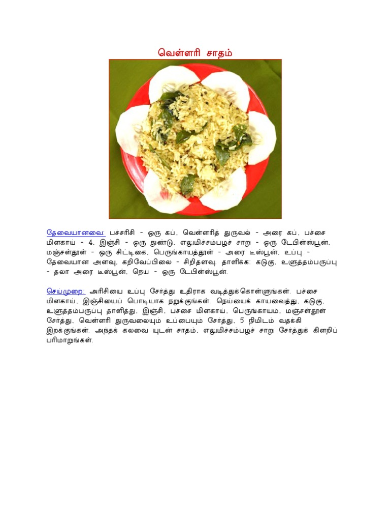 Download biryani recipes & samayal tips in tamil 2018 apk متجر.