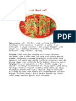 Tamil Samayal - 20 Side Dishes