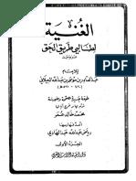 الغنية لطالبي طريق الحق عز وجل