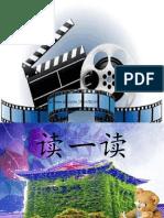 Presentation19 阅读识字 会变妆的城市.pptx