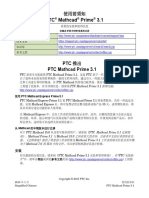 Mathcad Prime RTF Zh-CN