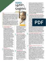 Mukhyamantrigale, Illive Sapta Sutragalu