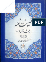 Pand Nama Tarjama Naseehat Nama by Shaih Fareed Uddin Attar