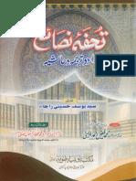 Tohfa e Nasahe Urdu Tarjama Wa Hashiya by Syed Yousuf Hussaini Raja