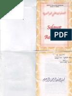 Shalawat Atas Rasulullah Quality200 MM 200508