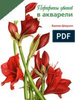 Shouell_B_-_Portrety_tsvetov_v_akvareli_-_2008.pdf