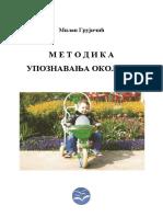 Metodika_upoznavanja_okoline_-_Milan_Grujicic.pdf