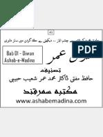 Bab D1 - Diwan - Ashab e Madina
