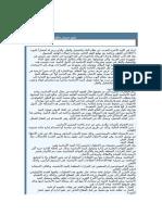 الاتجاهات الحديثة - تقييم العروض