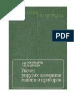 Ponomarev Andreeva