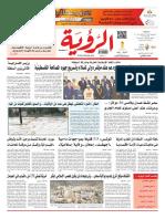 Alroya Newspaper 08-03-2016
