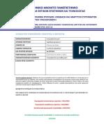 ΣΔΥ50 - ΓΕ3 2015-2016 - Ενδεικτικές Απαντήσεις