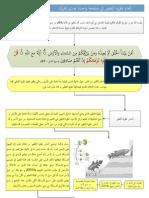 إنهاء نظرية التطور في صفحة واحدة بهدي القرآن