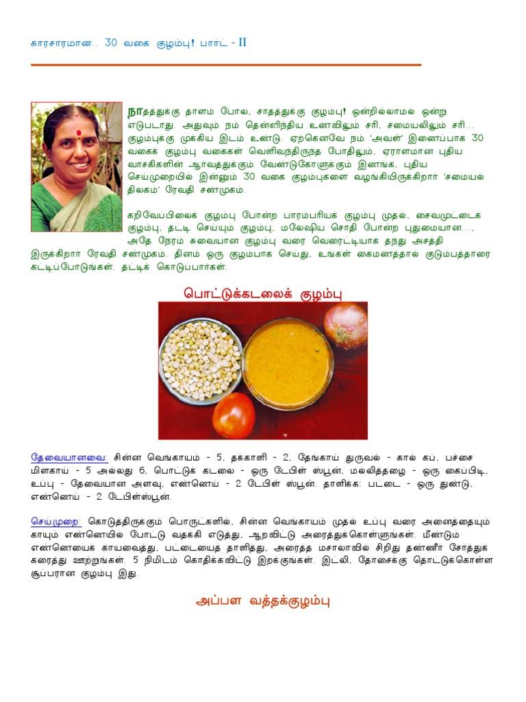 Download Dollar Desam Tamil Books Free Download