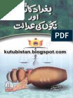 Baghdad Ka Tajir Aur Bachon Ki Adalat