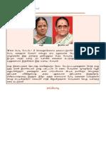 Tamil Samayal - Podi 30 Varities