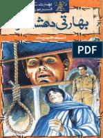 Bharati Dehshatgard [Kutubistan.blogspot.com]
