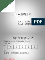 Excel Program 2007