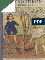 Αναγνωστικό Α δημορικού 1963.pdf