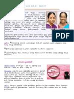 Tamil Samayal - 30 Variety of Sweet & Snacks for Sugar Patients