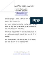 Solar Eclipse 9th March 2016 Pooja Vidhi in Hindi