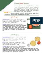 Tamil Samayal - Tomato Recipes 30 Varities