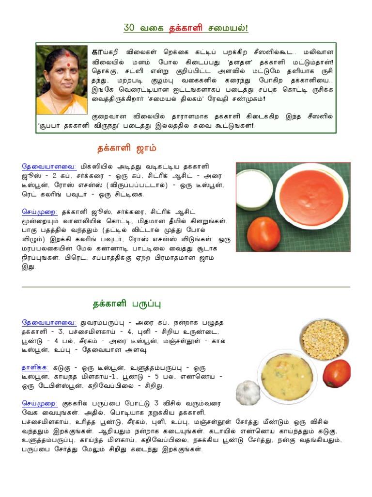 Samayal tips pdf download.