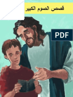 قصص الصوم الكبير للأطفال
