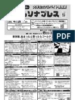 週刊ペルソナプレス 2010年4/26号