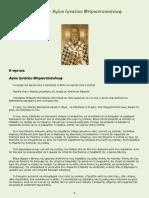 Η Νηστεία – Αγίου Ιγνατίου Μπριαντσιανίνωφ