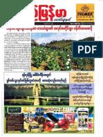 Pyi Myanmar Journal No. 1015.pdf