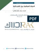 الدولة العراقية بين الفيدرالية واللامركزية