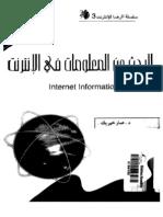 البحث عن المعلومات في الانترنت