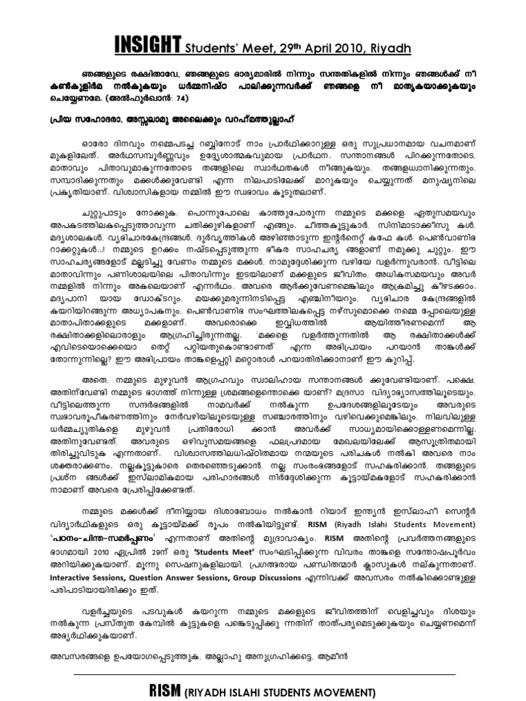 Malayalam notice stopboris Images