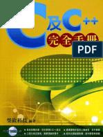 C及C++完全手冊