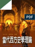 當代西方史學理論