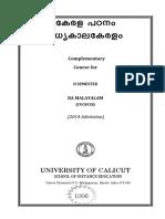 II Sem.ba Malayalam- Complementary Course Kerala Padanam - Madhya Kala Keralam (1) (1)