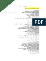 مصطلحات إدارية مترجمة