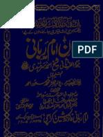 JAHAN E IMAM E RABBANI Vol 1