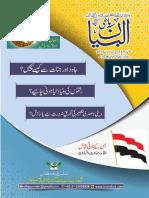 AL Bayan 13 البیان شمارہ