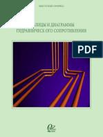 Calleffi Handbook of Hydraulic Resistance Rus