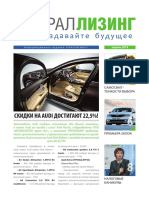 Ураллизинг_Апрель 2014_print.pdf