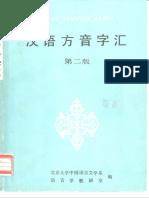Han Ngu Phuong Am Tu Vi
