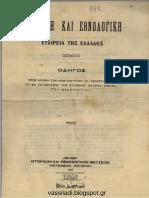 Οδηγός Εκθεμάτων Της Ι.Π. Μεσολογγίου 1926